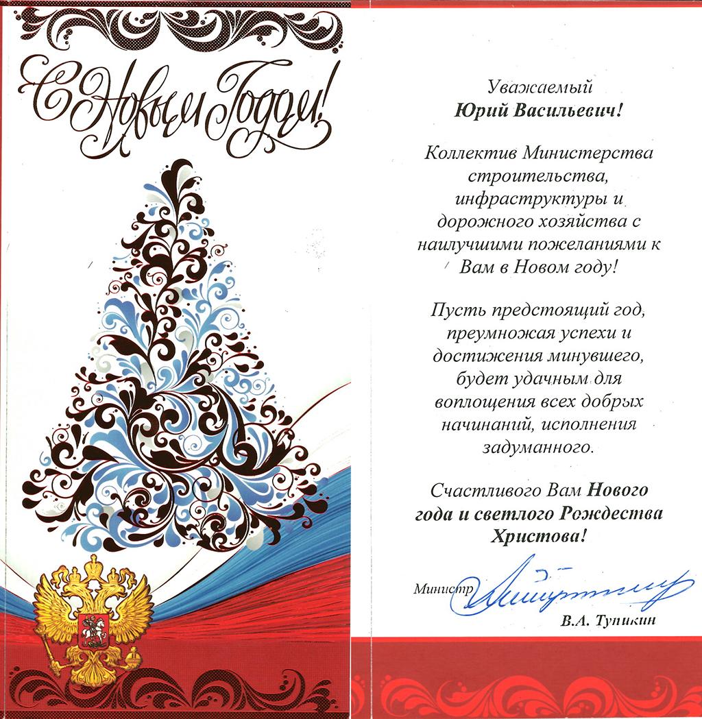 Новогоднее поздравление начальнице